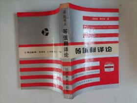 65-3等值翻译论