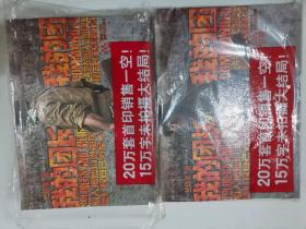 正版;我的团长我的团  ,上 1版3下 1版2,附光盘 有海报