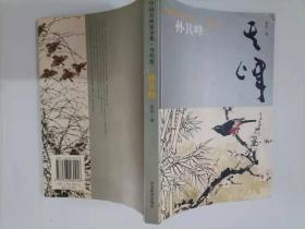 65-2中国名画家全集当代卷:孙其峰