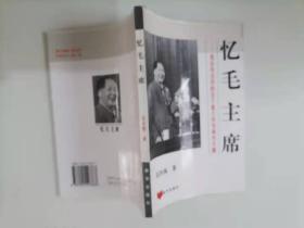 65-2忆毛主席——我亲身经历的若干重大历史事件片段,