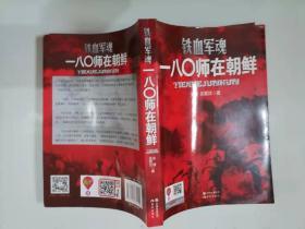 62-3正版;铁血军魂:一八〇师在朝鲜