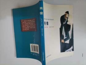 305-2世界小说大师名篇必读:肖像(果戈里)