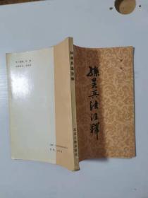 34-5孙吴兵法注释