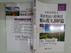 62-3背最好的范文:英语专业八级考试精品范文100篇