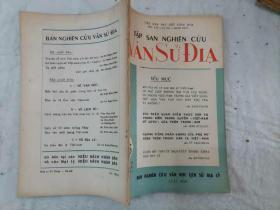 67-6 TAP SAN NGHIEN CUU VAN SU DIA,1955第6期,越文原版