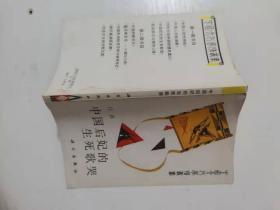 34-5中国后妃的生死歌哭