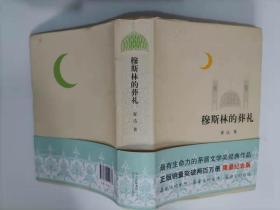 305-1穆斯林的葬礼(精装)