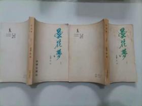 305-1昙花梦,上下册