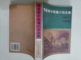 65-2梅里美中短篇小说全集,1版1