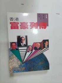 65-2香港富豪列传