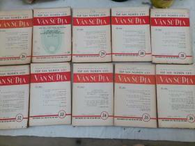 67-6 TAP SAN NGHIEN CUU VAN SU DIA,1957--1958年。总第26期-总第47期,缺第27、总21本越文原版