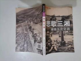 62-3悲歌三湘:湖南五次会战