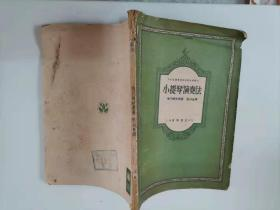 65-2小提琴演奏法 :  俾托维斯基 :  上海万叶书店