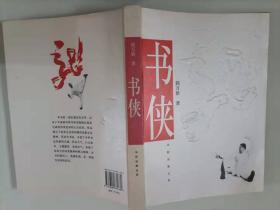 214-3书侠 郭万新 / 长虹出版公司