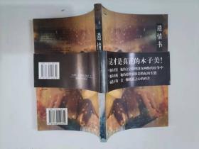 65-2遗情书 木子美 / 二十一世纪出版社