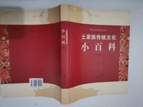 62-3土家族传统文化小百科