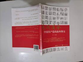 62-3志同道合 中国共产党的海外挚友