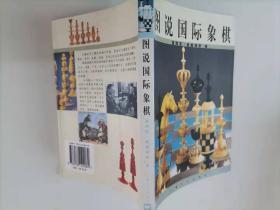 65-2图说国际象棋