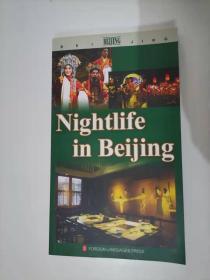 62-3夜北京(英文版) 滕一岚 著 / 外文出版社