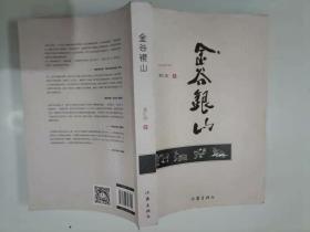 62-3正版;金谷银山,关仁山  著