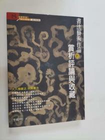 65-2书法艺术作品的赏析评论与收藏