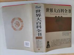67-2世界大百科全书 文艺卷