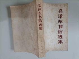 305-1毛泽东书信选集,大32开