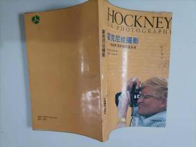 65-2霍克尼论摄影:和保罗.乔伊斯的谈话录,1版1