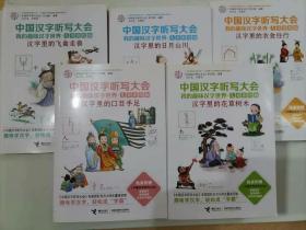 62-3中国汉字听写大会-我的趣味汉字世界(儿童彩绘版)全5册