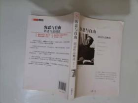 62-3正版;容忍与自由:胡适作品精选(图文珍藏本)