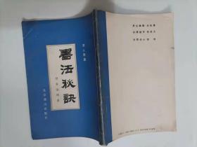 65-2书法秘诀(附书法辑要)