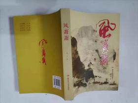 62-3风萧萧 美玉 著 / 解放军文艺出版社