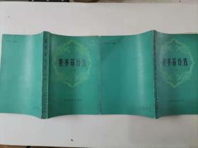 305-1裴多菲诗选 上下卷 上海译文出版社,1版1