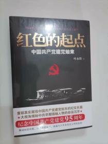62-3红色的起点:中国共产党建党始末,未开封