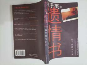 65-2木子美遗情书   长江文艺出版社,1版1