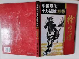 207-1中國現代十大名畫家畫集 徐悲鴻,1版1