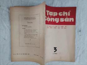 67-6 Tap chi cong san:共产主义评论,1982年第3期,越文原版
