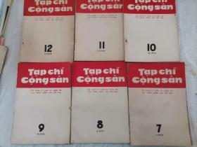 67-6 Tap chi cong san:共产主义评论,1979年第7/8/9/10/11/12期,共6本合售,越文原版