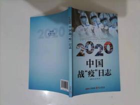 """62-3,2020中国战""""疫""""日志(中文版)"""