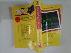 305-1最新计算机双解词典