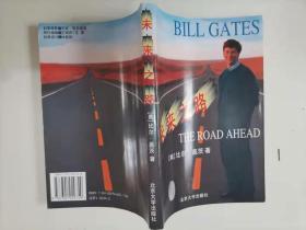 65-2未来之路  (美)比尔·盖茨  1版2