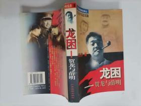 305-1龙困——贺龙与薛明(正版)内附珍贵照片多张