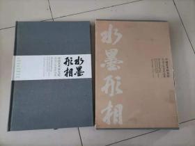 【(水墨形象——中国艺术研究院冯远工作室作品集大8开精;带函套