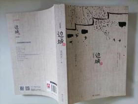203-1边城 纪念版 :  沈从文 著:  武汉出版社