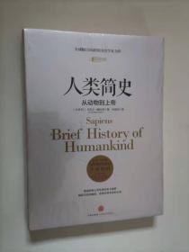 62-3正版;人类简史:从动物到上帝,未开封