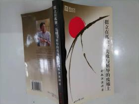 214-3挺立在孤独、失败与屈辱的废墟上:俞敏洪演讲录