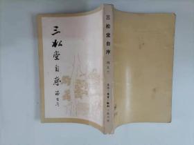 65-2三松堂自序 :  冯友兰著