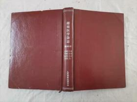 67-6Y,HOC,VIET-NAM越南医学杂志1968年1-2,1969年1-2,1970年1-4,19,71年第2。越文原版