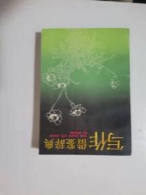 34-5写作借鉴辞典