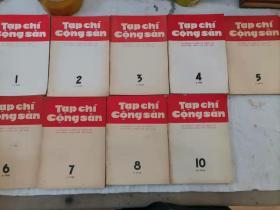 67-6 Tap chi cong san:共产主义评论,1978年第1/10期,缺第9期。共9本合售,越文原版